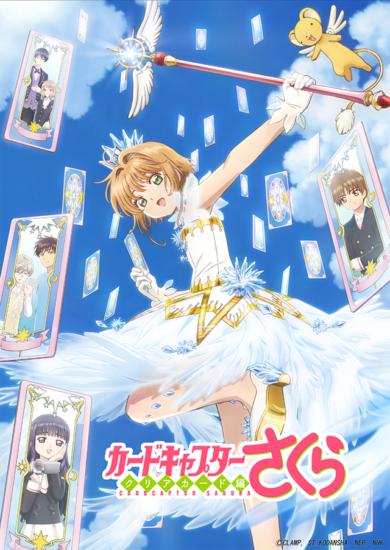Cartaz de Card Captor Sakura: Clear Card.
